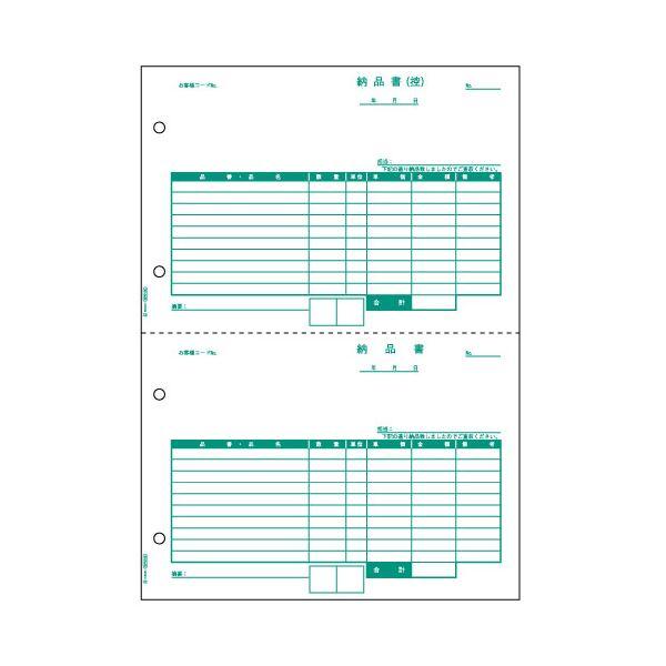 (まとめ) ヒサゴ 納品書 A4タテ 2面 BP0105 1箱(500枚) 【×2セット】