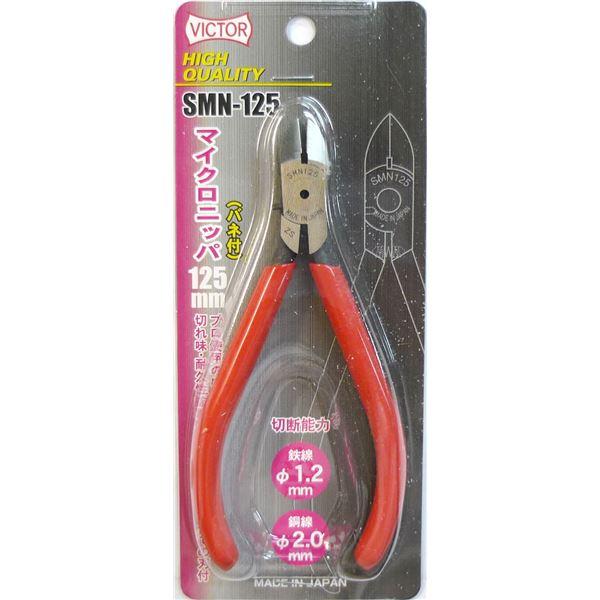 (業務用20個セット) ビクター マイクロニッパー 【125mm】 SMN125