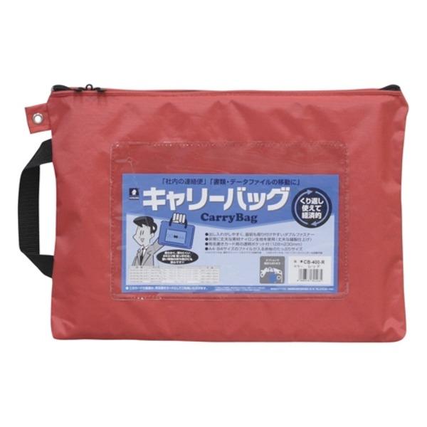 (業務用30セット) ミワックス キャリーバッグ CB-400-R A4 マチ無 赤 ×30セット
