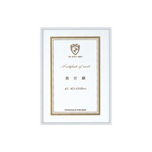 (業務用20セット) エーピージェイ工房 ライトフレーム賞状額縁シルバーA3 20281630 ×20セット
