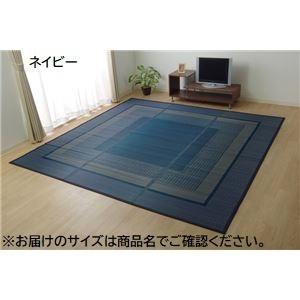 ラグ い草 シンプル モダン『ランクス』 ネイビー 江戸間8畳(約348×352cm)