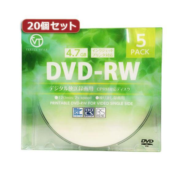 20個セット VERTEX DVD-RW(Video with CPRM) 繰り返し録画用 120分 1-2倍速 5P インクジェットプリンタ対応(ホワイト) DRW-120DVX.5CAX20