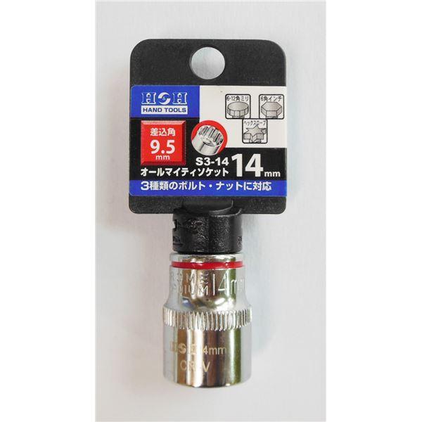 (業務用60個セット) H&H オールマイティーソケット/作業工具 【3分角】 差込角:9.5mm サイズ:14mm S3-14