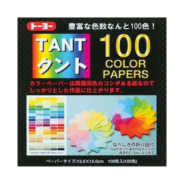 (業務用20セット) トーヨー タント100 カラーペーパー15 7200