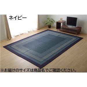 ラグ い草 シンプル モダン 『DXランクス』 ネイビー 約191×191cm (裏:不織布)