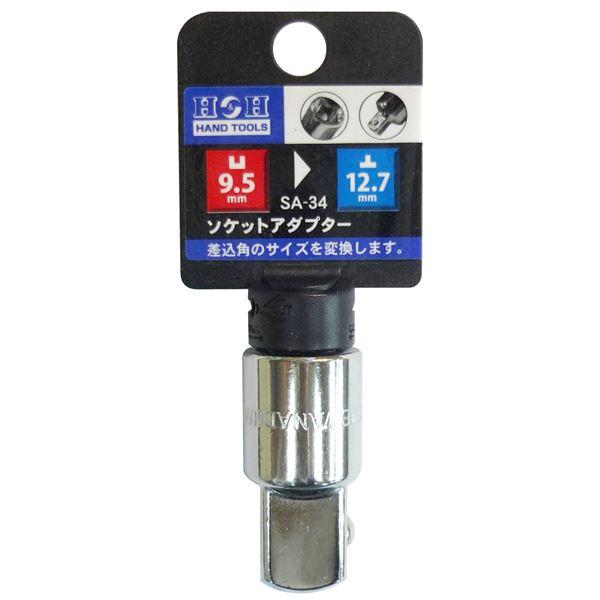 (業務用60個セット) H&H ソケットアダプター/作業工具 【差込9.5mm→差込12.7mm】 SA-34 オウ3/8×トツ1/2