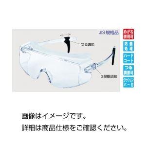 (まとめ)保護メガネ1眼型 SN-737C PET-AF【×3セット】