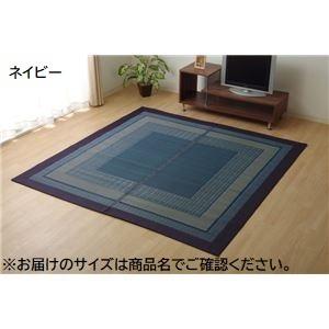 ラグ い草 シンプル モダン 『ランクス』 ネイビー 約191×191cm