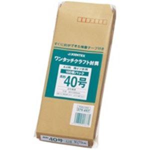 (業務用100セット) ジョインテックス ワンタッチクラフト封筒長40*100 P284J-N40 ×100セット