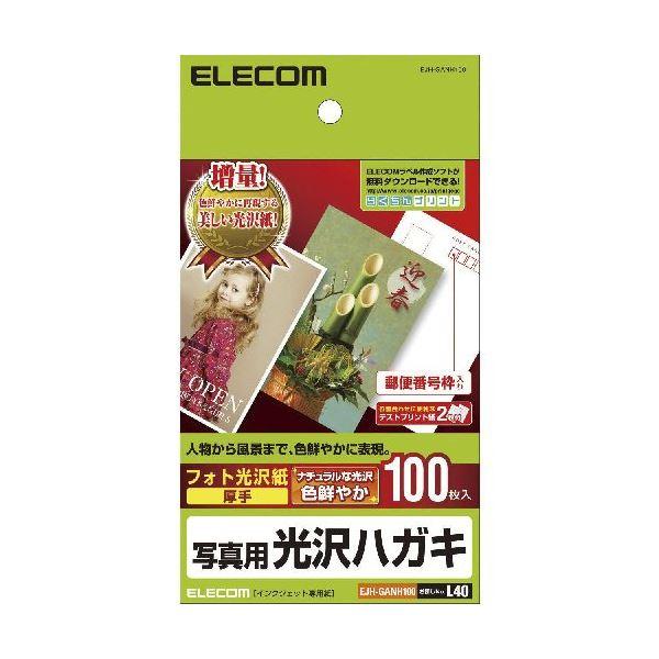 オフィス用品 その他 まとめ ☆正規品新品未使用品 中古 エレコム EJH-GANH100 光沢はがき用紙 ×5セット