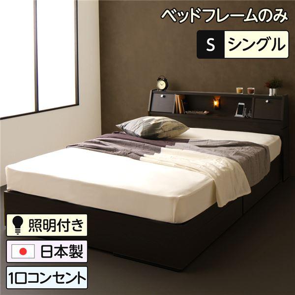 日本製 照明付き フラップ扉 引出し収納付きベッド シングル (フレームのみ)『AMI』アミ ダークブラウン 宮付き 【代引不可】