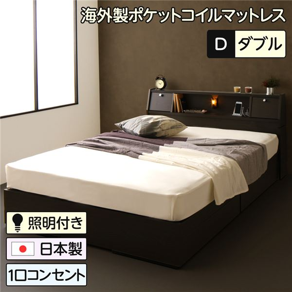 日本製 照明付き フラップ扉 引出し収納付きベッド ダブル (ポケットコイルマットレス付き)『AMI』アミ ダークブラウン 宮付き 【代引不可】