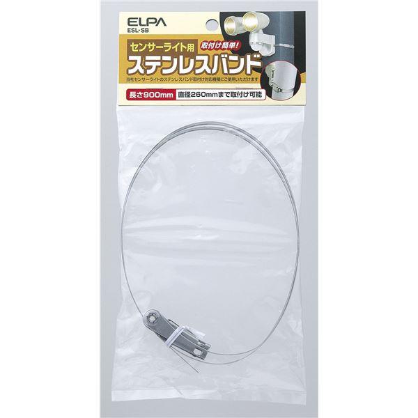 (まとめ買い) ELPA 屋外用センサーライト 取付用ステンレスバンド ESL-SB 【×20セット】