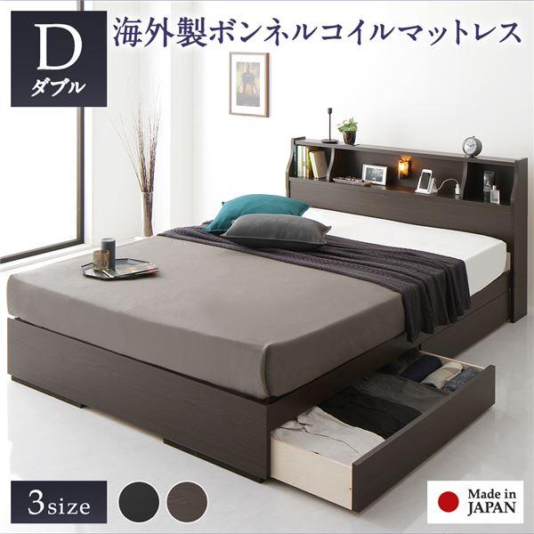 ベッド 日本製 収納付き 引き出し付き 木製 照明付き 棚付き 宮付き コンセント付き シンプル モダン ブラウン ダブル 海外製ボンネルコイルマットレス付き