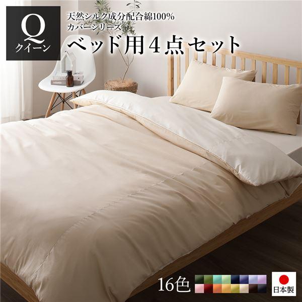 日本製 シルク加工 綿100% ベッド用カバーセット クイーン 4点セット(掛けカバー・ボックスシーツ・ピローケース2P) ベージュ・バニラ 【代引不可】