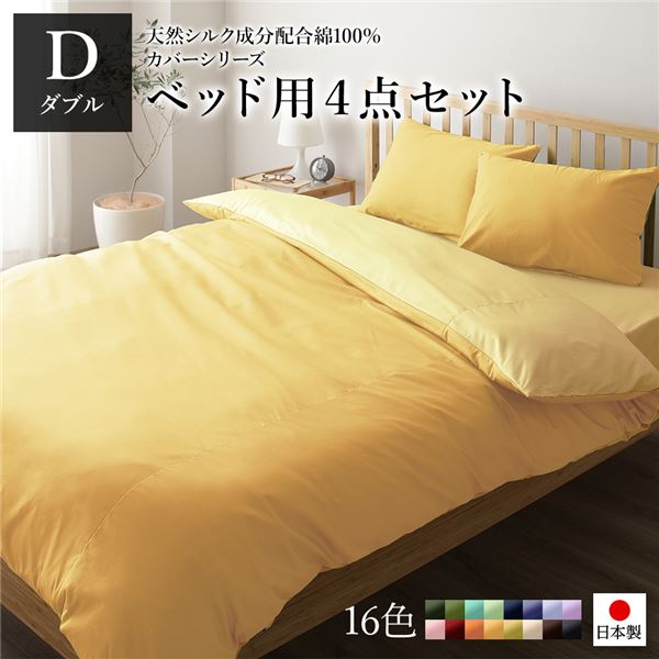 日本製 シルク加工 綿100% ベッド用カバーセット ダブル 4点セット(掛けカバー・ボックスシーツ・ピローケース2P) マスタードイエロー・クリームイエロー 【代引不可】