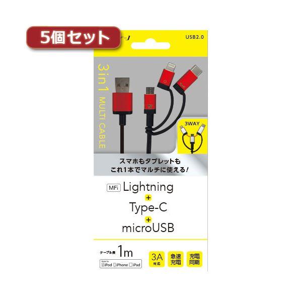5個セット エアージェイ 3in1マルチケーブル(micro+Type-C+Lightning) RD UKJ-LMC100RDX5