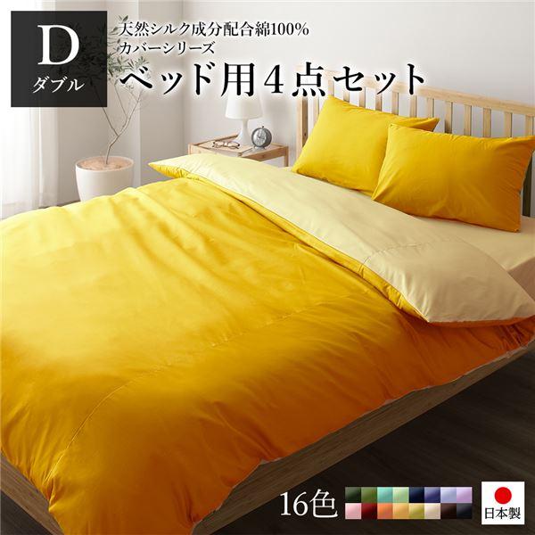 日本製 シルク加工 綿100% ベッド用カバーセット ダブル 4点セット(掛けカバー・ボックスシーツ・ピローケース2P) イエロー・ペールイエロー 【代引不可】
