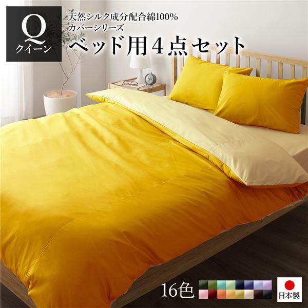 日本製 シルク加工 綿100% ベッド用カバーセット クイーン 4点セット(掛けカバー・ボックスシーツ・ピローケース2P) イエロー・ペールイエロー 【代引不可】