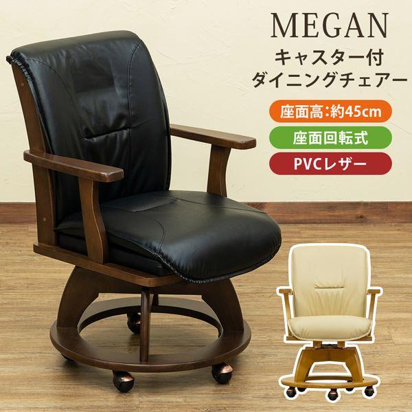 MEGAN キャスター付きダイニングチェア ダークブラウン (DBR)【代引不可】【送料無料】