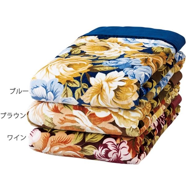 掛布団カバーになる衿付マイヤー毛布 ダブル ブルー・ワイン2色組