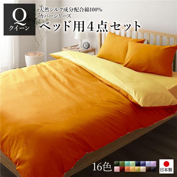 日本製 シルク加工 綿100% ベッド用カバーセット クイーン 4点セット(掛けカバー・ボックスシーツ・ピローケース2P) オレンジ・ゴールドイエロー 【代引不可】