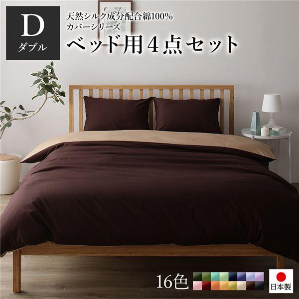 日本製 シルク加工 綿100% ベッド用カバーセット ダブル 4点セット(掛けカバー・ボックスシーツ・ピローケース2P) ブラウン・ライトブラウン 【代引不可】