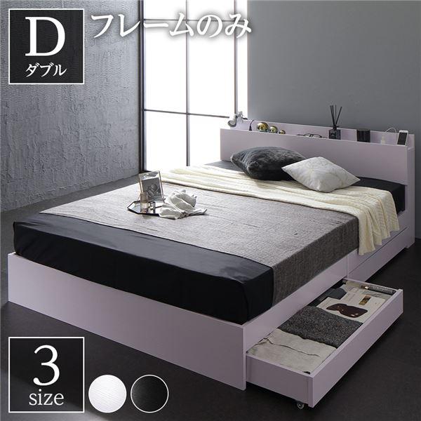ベッド 収納付き ダブル ホワイト ベッドフレーム ハイクオリティモダン 木製ベッド 引き出し付き 宮付き コンセント付き