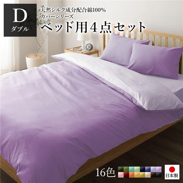 日本製 シルク加工 綿100% ベッド用カバーセット ダブル 4点セット(掛けカバー・ボックスシーツ・ピローケース2P) ラベンダー・パープル 【代引不可】