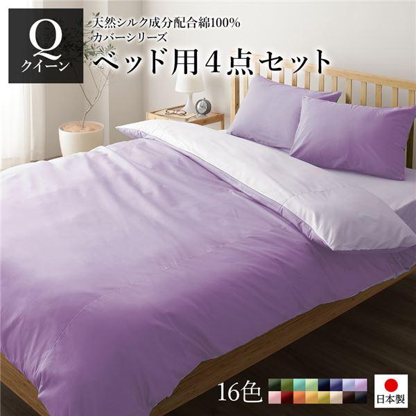 日本製 シルク加工 綿100% ベッド用カバーセット クイーン 4点セット(掛けカバー・ボックスシーツ・ピローケース2P) ラベンダー・パープル 【代引不可】