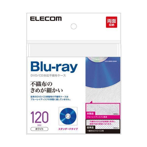 (まとめ)エレコムBlu-ray・CD・DVD対応不織布ケース スタンダード 両面収納(120枚収納) ホワイト CCD-NWB120WH1パック(60枚)【×5セット】