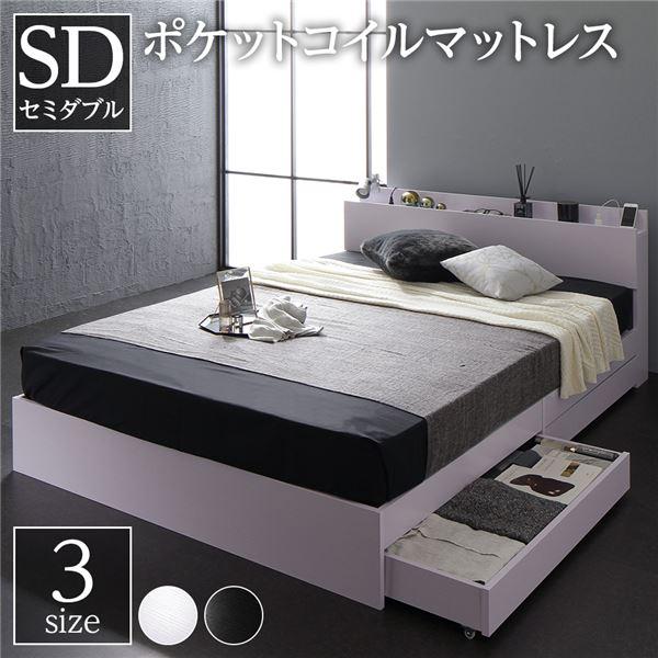 ベッド 収納付き セミダブル ホワイト ベッドフレーム ポケットコイルマットレス付き ハイクオリティモダン 木製ベッド 引き出し付き 宮付き コンセント付き