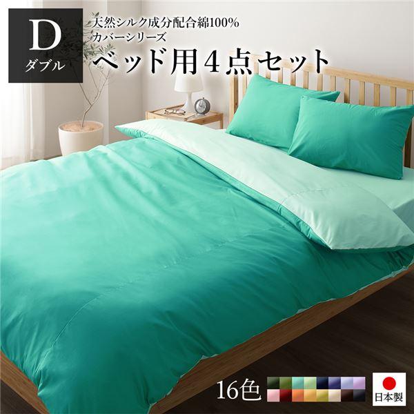 日本製 シルク加工 綿100% ベッド用カバーセット ダブル 4点セット(掛けカバー・ボックスシーツ・ピローケース2P) アップルグリーン・ミントグリーン 【代引不可】
