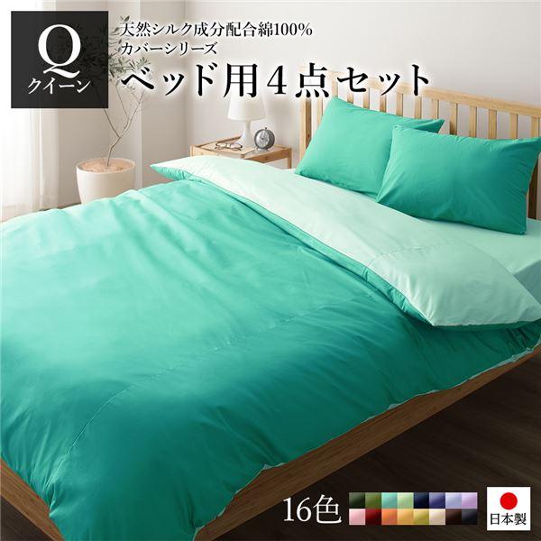 日本製 シルク加工 綿100% ベッド用カバーセット クイーン 4点セット(掛けカバー・ボックスシーツ・ピローケース2P) アップルグリーン・ミントグリーン 【代引不可】