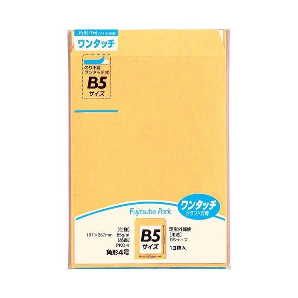 (まとめ)マルアイ ワンタッチ封筒 PKO-4 角4 13枚【×100セット】