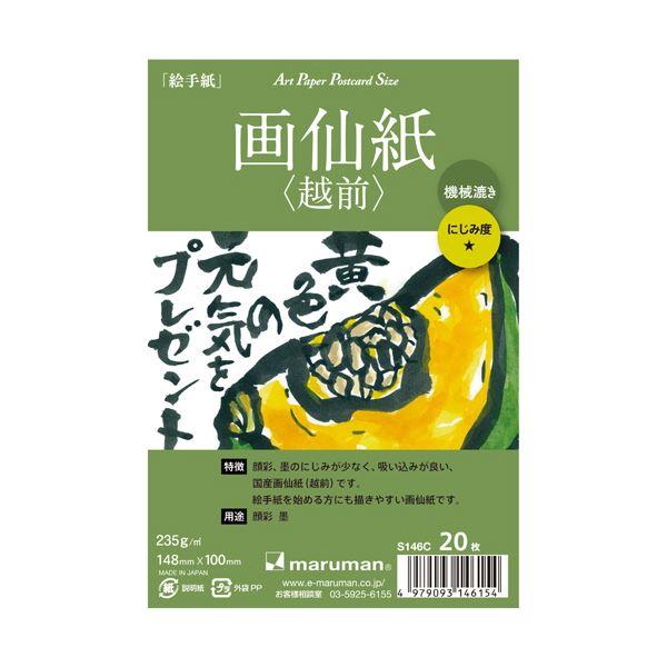 (まとめ) 画仙紙(越前) マルマン アートペーパーポストカードサイズ 1冊 20枚 S146C 235g/m2 【×30セット】 スケッチブック