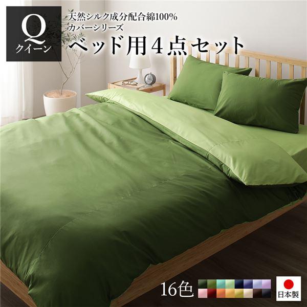 日本製 シルク加工 綿100% ベッド用カバーセット クイーン 4点セット(掛けカバー・ボックスシーツ・ピローケース2P) オリーブグリーン・ライムグリーン 【代引不可】