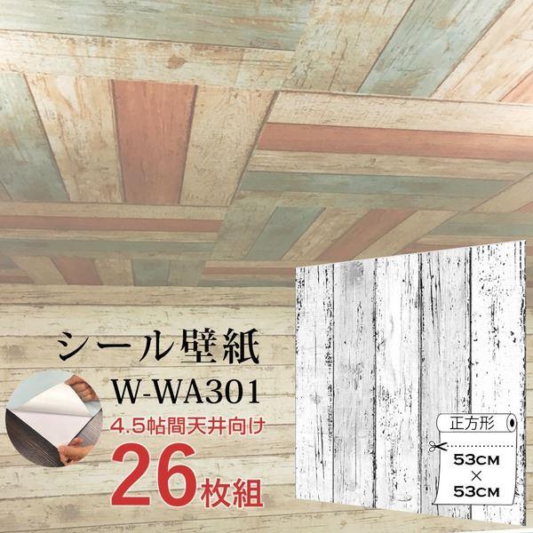 【WAGIC】4.5帖天井用&家具や建具が新品に!壁にもカンタン壁紙シートW-WA301白木目ダメージウッド(26枚組)【代引不可】