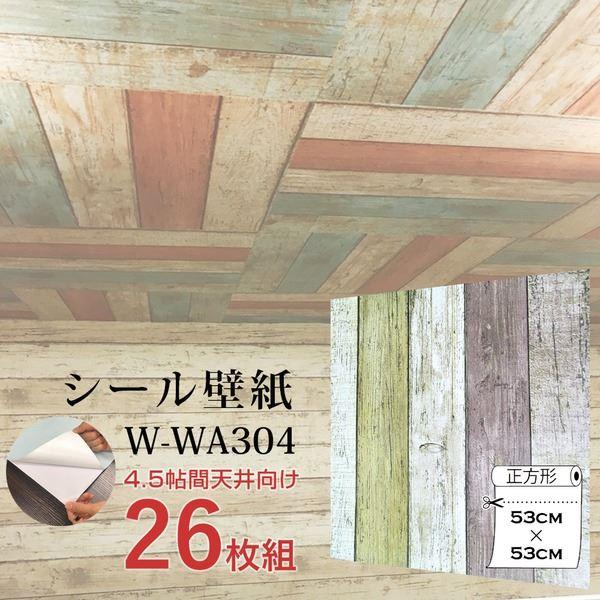 【WAGIC】4.5帖天井用&家具や建具が新品に!壁にもカンタン壁紙シートW-WA304レトロ木目調(26枚組)【代引不可】