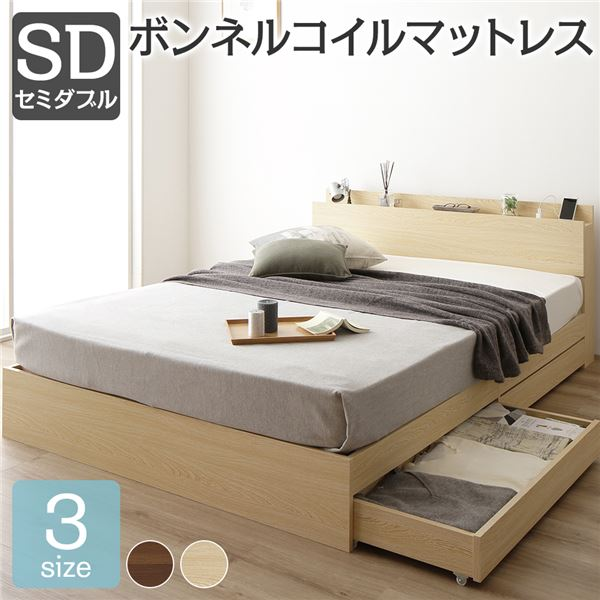 ベッド 収納付き セミダブル ナチュラル ベッドフレーム ボンネルコイルマットレス付き ハイクオリティモダン 木製ベッド 引き出し付き 宮付き コンセント付き