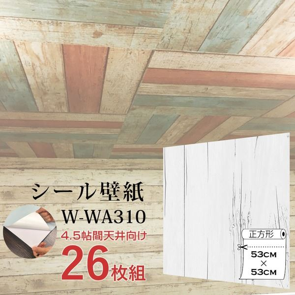 【WAGIC】4.5帖天井用&家具や建具が新品に!壁にもカンタン壁紙シートW-WA310白アンティークウッド(26枚組)【代引不可】