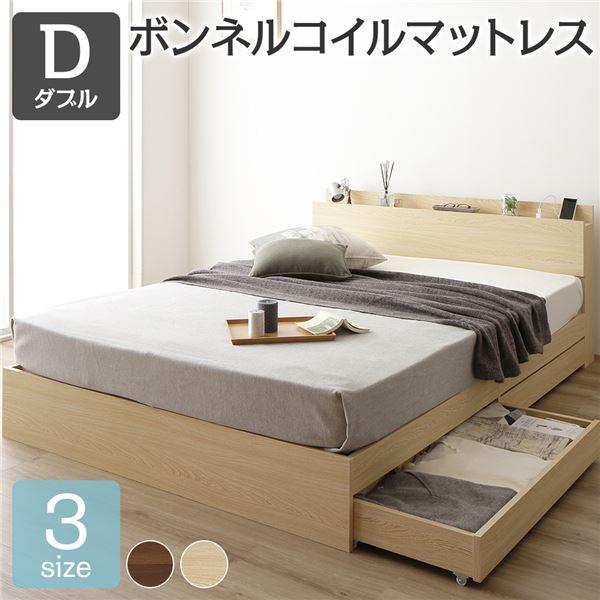 ベッド 収納付き ダブル ナチュラル ベッドフレーム ボンネルコイルマットレス付き ハイクオリティモダン 木製ベッド 引き出し付き 宮付き コンセント付き