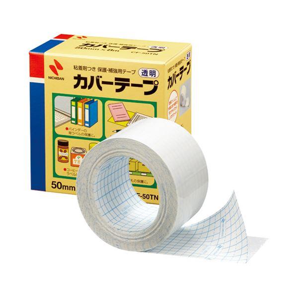 (まとめ)ニチバン カバーテープ CF-50TN【×30セット】
