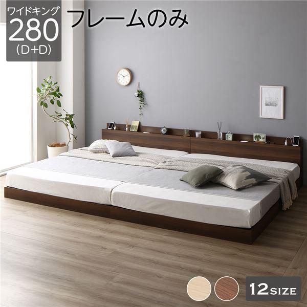 ベッド 低床 連結 ロータイプ すのこ 木製 LED照明付き 棚付き 宮付き コンセント付き シンプル モダン ブラウン ワイドキング280(D+D) ベッドフレームのみ