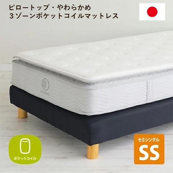 日本製 3ゾーンポケットコイルマットレス ピロートップ セミシングル やわらかめ仕様 圧縮梱包【代引不可】
