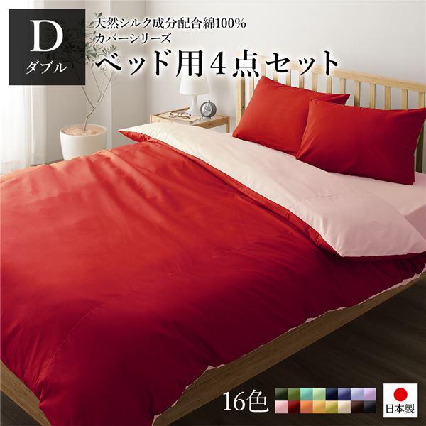 日本製 シルク加工 綿100% ベッド用カバーセット ダブル 4点セット(掛けカバー・ボックスシーツ・ピローケース2P) レッド・ローズピンク 【代引不可】