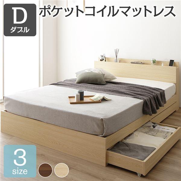 ベッド 収納付き ダブル ナチュラル ベッドフレーム ポケットコイルマットレス付き ハイクオリティモダン 木製ベッド 引き出し付き 宮付き コンセント付き