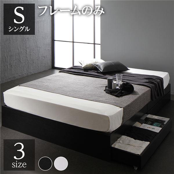 省スペース ヘッドレス ベッド 収納付き シングル ブラック ベッドフレームのみ 木製 キャスター付き 引き出し付き