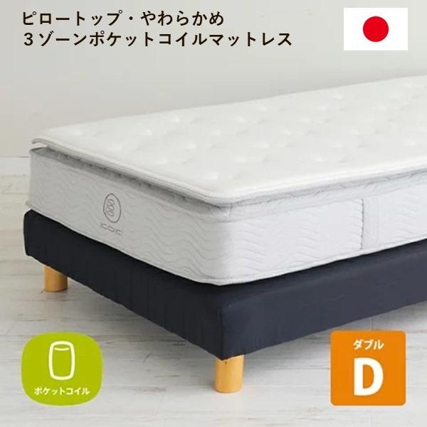 日本製 3ゾーンポケットコイルマットレス ピロートップ ダブル やわらかめ仕様 圧縮梱包【代引不可】