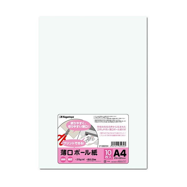(まとめ) 長門屋商店 薄口ボール紙 A4ナ-SB034 1パック(10枚) 【×30セット】